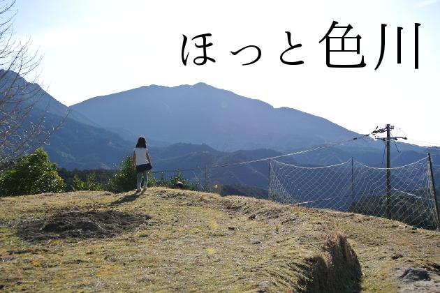 「地域のヒーロー」大型ごみ回収 色川青年会