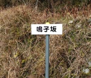 大野区で小字名の看板設置