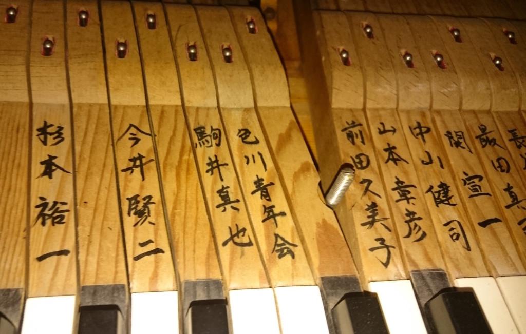 妙法小学校のピアノがついに復活!